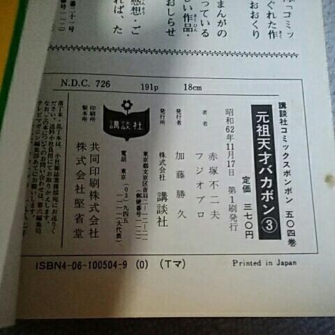 講談社ボンボンコミックス 元祖天才バカボン 3巻 赤塚不二夫 初版_画像3