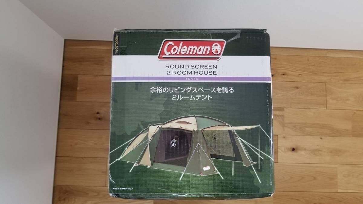 【送料無料】【未使用】Coleman(コールマン) ラウンドスクリーン 2ルームハウス 170T14150J_画像2