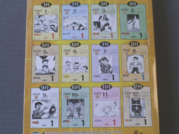 未開封【少年サンデー・少年マガジン 創刊50周年記念 セブンイレブン2009オリジナル日めくりカレンダー】_画像3
