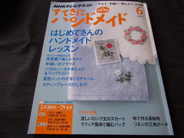 すてきにハンドメイド 2013.6 キャシー中島さんの花言葉で楽しむキルト バラのハンカチ刺しゅう&リングピロー 型紙付
