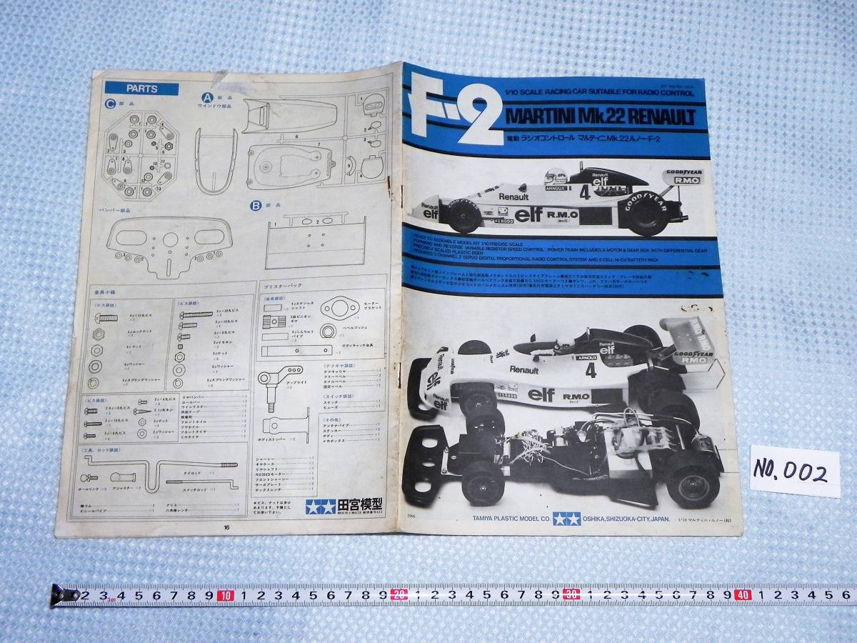 ^ Tamiya company electric radio-controller / maru ti-niMK.22 Renault F-2. instructions (No,002)T