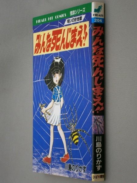 みんな死んじまえ!!・呪いの針地獄 川島のりかず◆ひばりヒットコミックス204