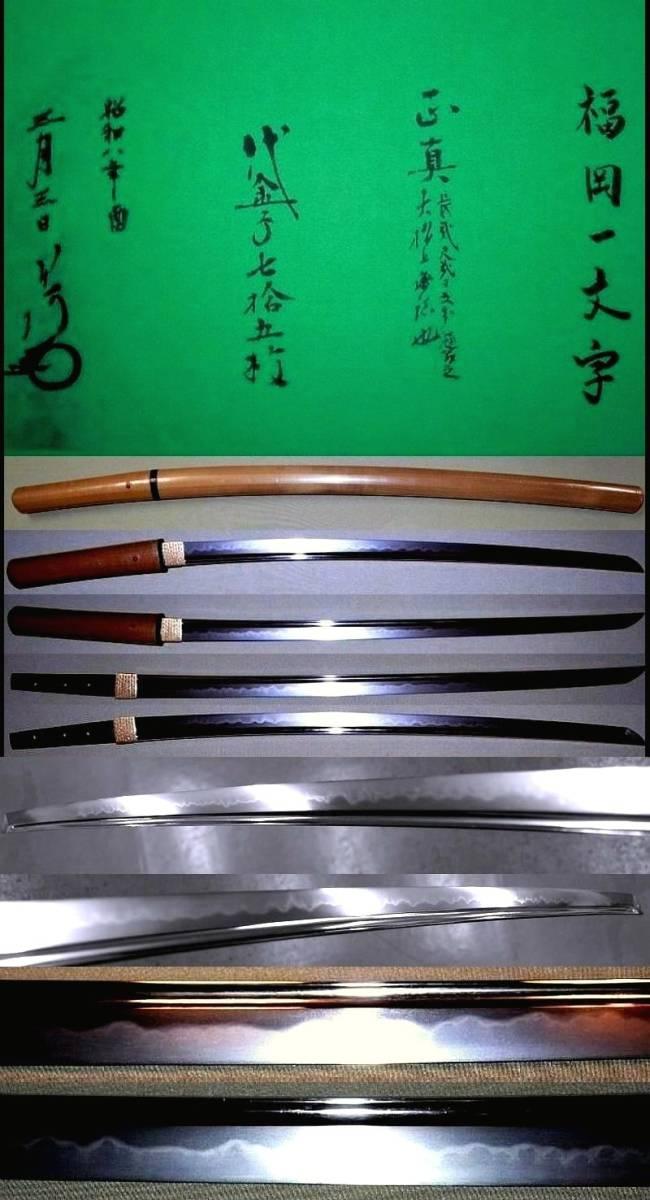 鳥居家伝来 福岡一文字 名刀展展示資料付  大名 最上研磨済 無疵完品