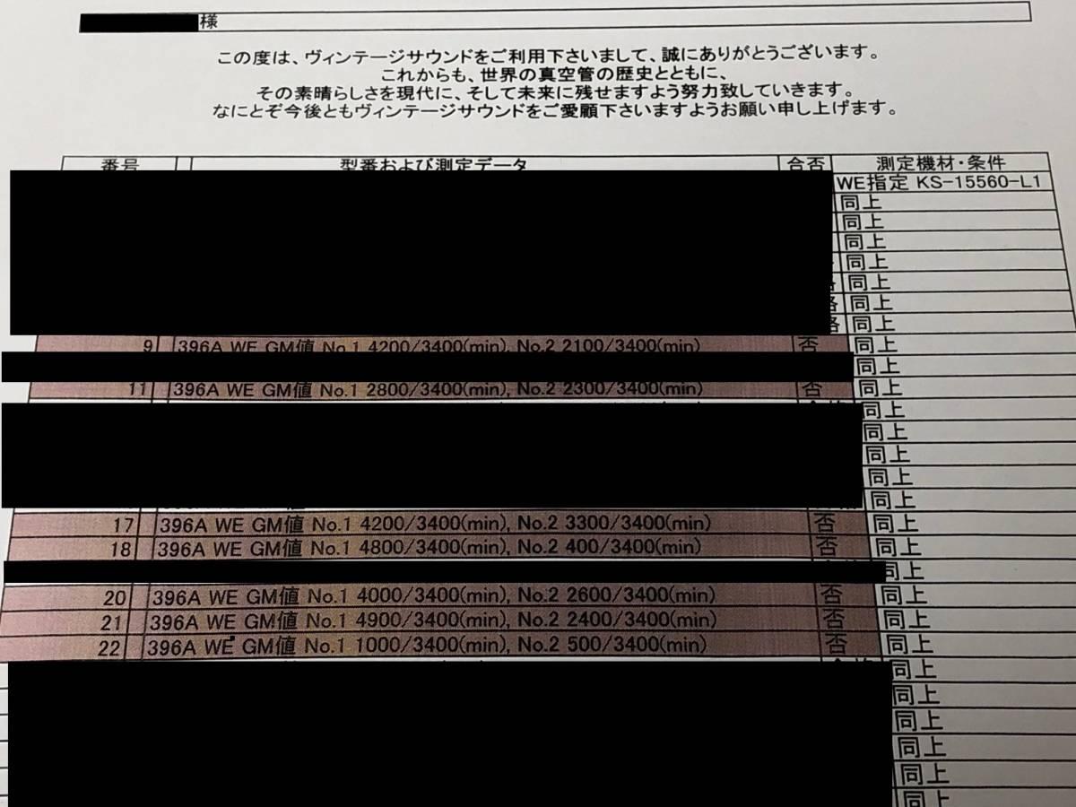 A0253【Western Electric】真空管 396A 7本 測定済み ジャンク品_画像4