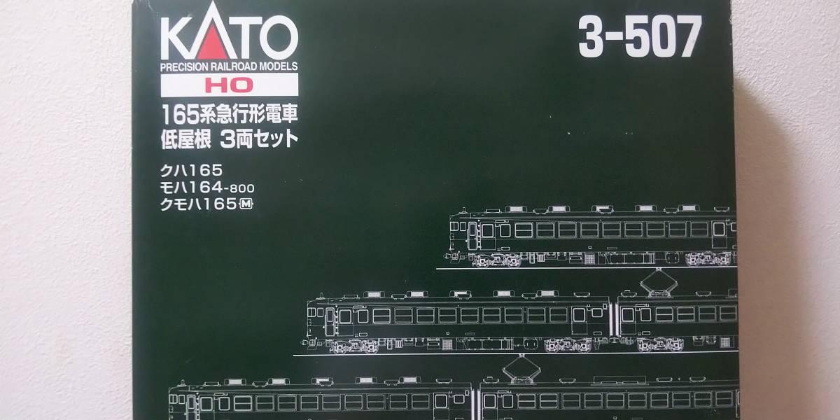 KATO 165系 低屋根 基本3両 中古