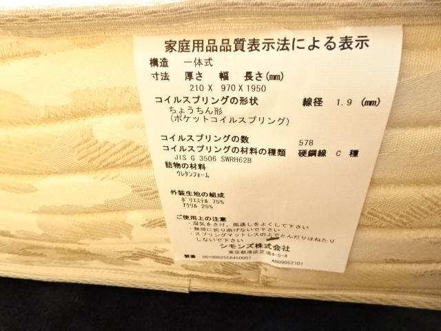送料無料 シモンズ ポケットコイル シングルサイズマットレス 展示品_画像7
