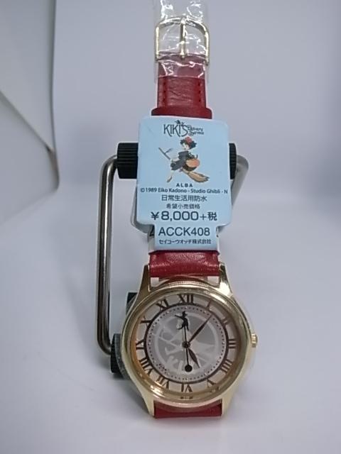 新品 セイコー ALBA 魔女の宅急便 キキモデル 腕時計 ACCK408 ジブリ SEIKO アルバ ウォッチ