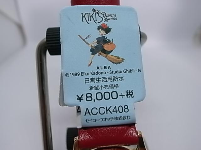 新品 セイコー ALBA 魔女の宅急便 キキモデル 腕時計 ACCK408 ジブリ SEIKO アルバ ウォッチ_画像7