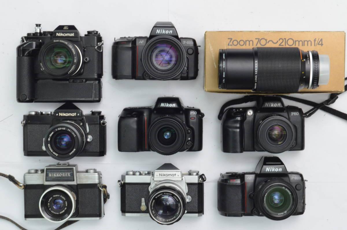 S8 Nikon ニコン AF MF レンズ ボディ モータードライブ 等 まとめて まとめ 大量 セット S101