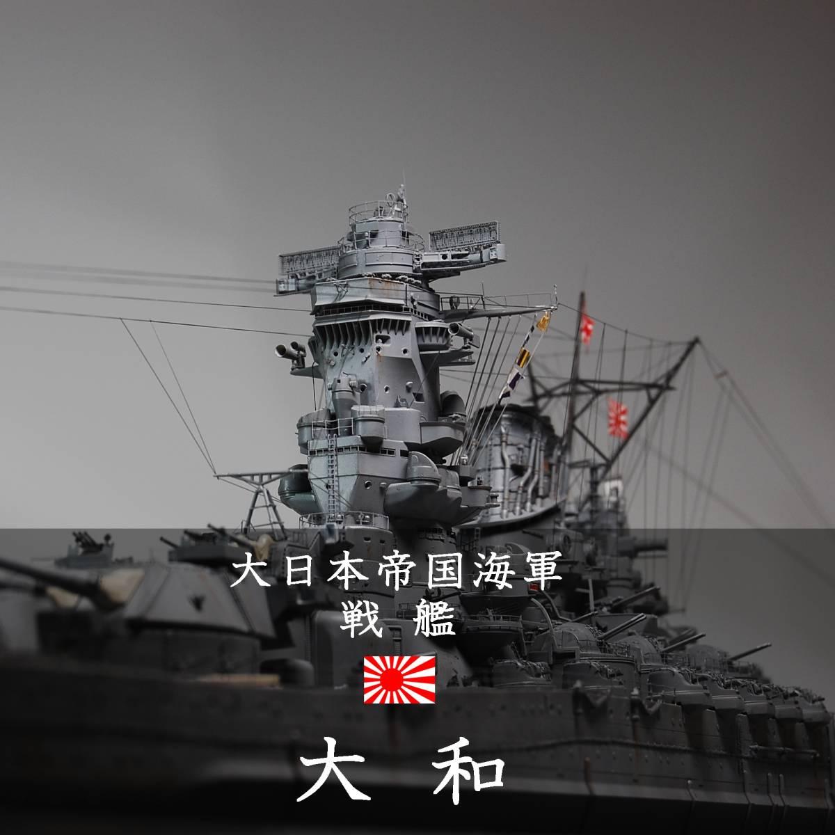 1/350 戦艦 大和 W/L仕様精密塗装完成品