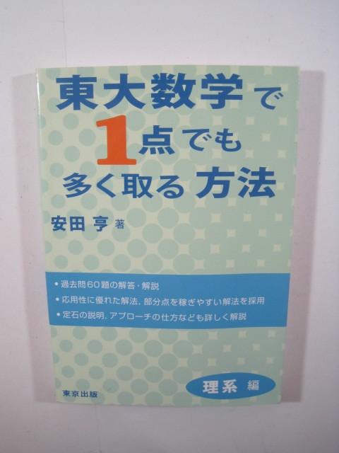 東大数学で1点でも多く取る方法 理系編 安田亨 東京出版 東京大学 数学 理系_画像1