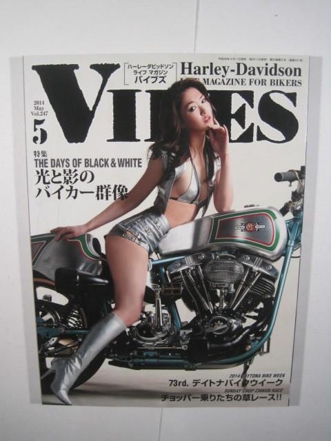 VIBES (バイブス) 2014年 5月号 バイブズ 折込み付属 バイク 雑誌 ハーレーダビットソン ハーレー 水沢のの 2014_画像2
