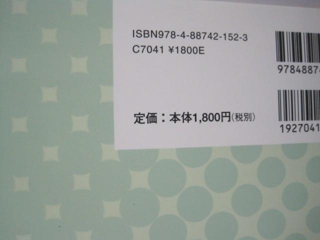 東大数学で1点でも多く取る方法 理系編 安田亨 東京出版 東京大学 数学 理系_画像2