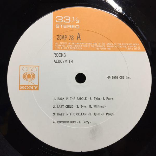 美盤○貴重【★★激レア★★LP】「ROCKS」AEROSMITH エアロスミスロック 保存状態良好◎レコード_画像2