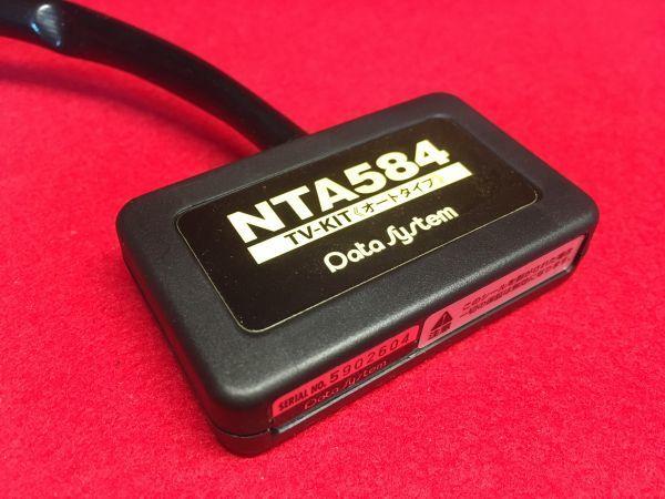 返品可&送料一律 データシステム TVキットオート NTA584 (NTV384と同適合)_画像1