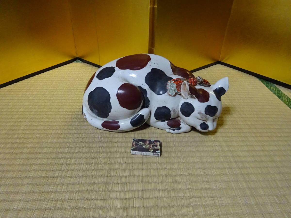 耳をそばだてて眠る古い大きなブチ猫(陶器)河村目呂二の猫