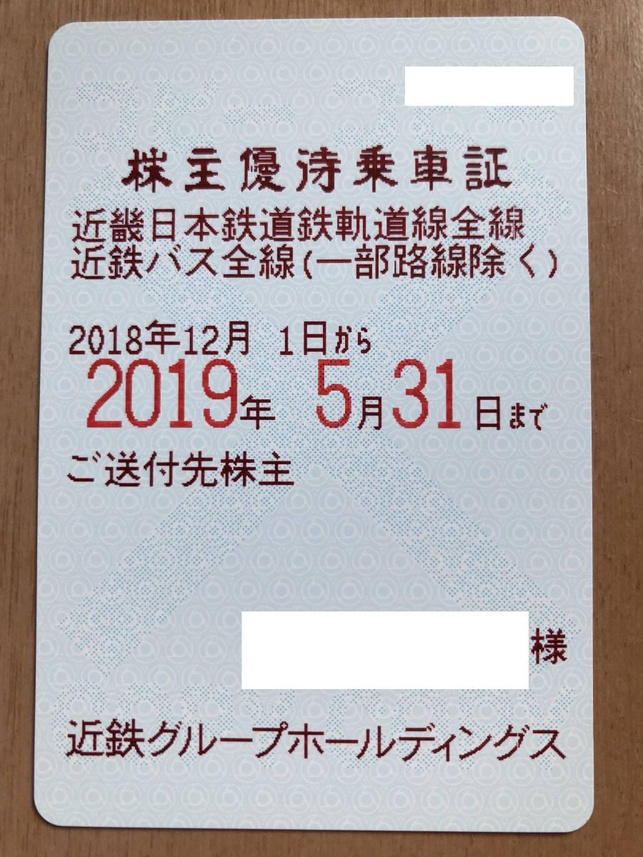 近畿日本鉄道(近鉄)株主優待乗車証定期 簡易書留送料無料