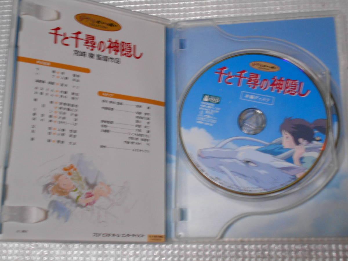 (DVD)千と千尋の神隠し_画像2