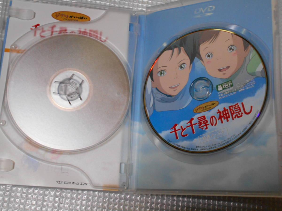 (DVD)千と千尋の神隠し_画像3