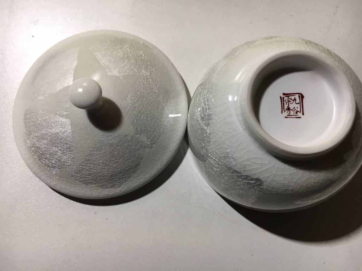(65) 九谷焼 湯呑みセット 宗秀 美品_画像3