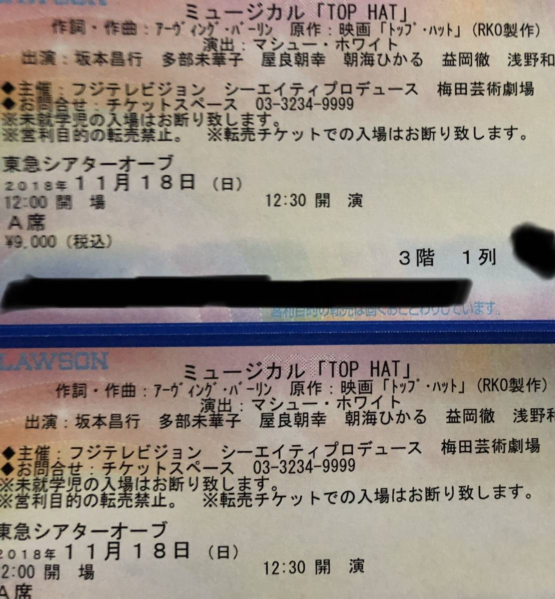 1000円スタート!V6坂本昌行主演ミュージカルTOP HAT チケット 11/18(日)12:30 A席1~2枚 3階 1列