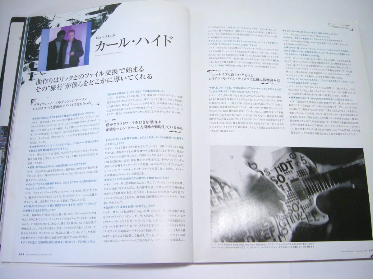 c サウンド&レコーディングマガジン平成19年 2007年11月 Underworld くるり スティービーワンダー ラリークラインraster-noton コンピCD付_画像4