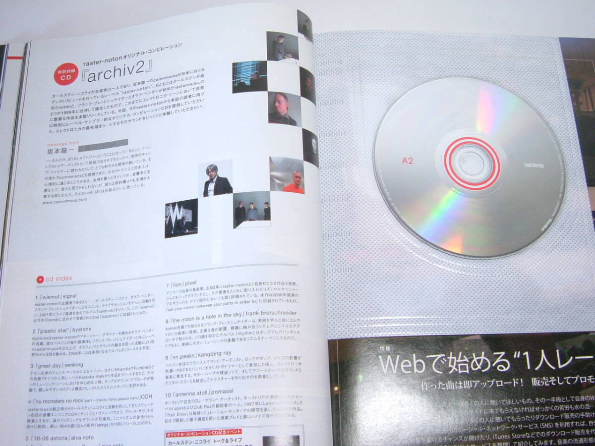 c サウンド&レコーディングマガジン平成19年 2007年11月 Underworld くるり スティービーワンダー ラリークラインraster-noton コンピCD付_画像7