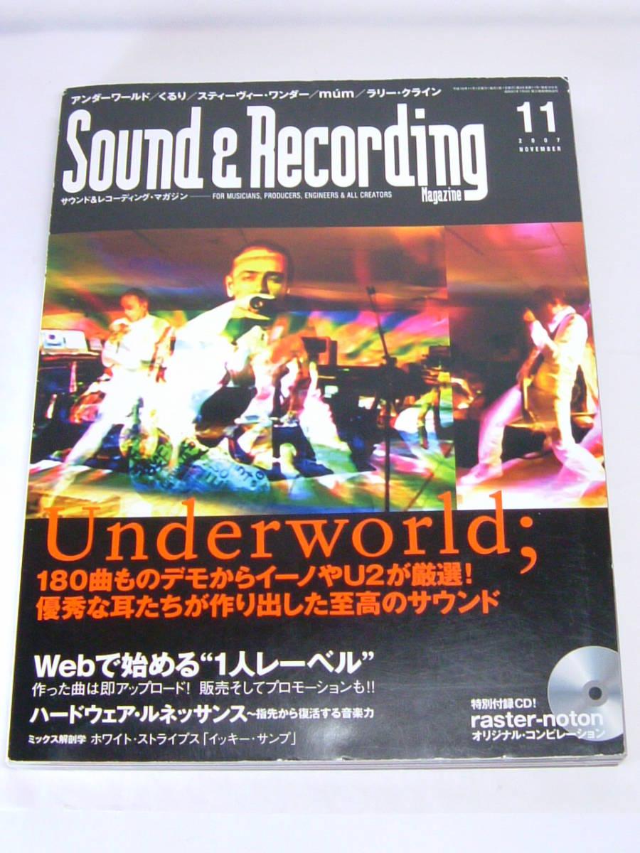 c サウンド&レコーディングマガジン平成19年 2007年11月 Underworld くるり スティービーワンダー ラリークラインraster-noton コンピCD付_画像1