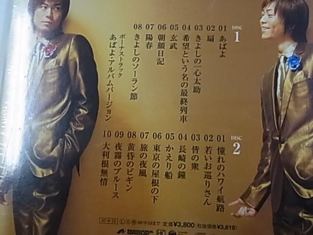 ヤフオク! - 新品未開封 氷川きよし - 演歌名曲コレクション7...