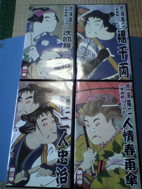 玄海竜二大衆演劇シリーズ 4本セット 時代劇剣劇