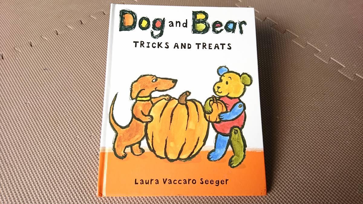 *英語絵本 『Dog and Bear TRICKS AND TREATS』 (いぬとくま) Laura Vaccaro Seeger L.V.シーガー ハロウィーン 洋書