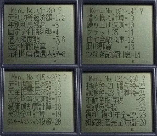 SHARP PC-V930 シャープ 金融計算機 ポケットコンピューター ポケットFP 本体のみ ジャンク 送料無料_画像2