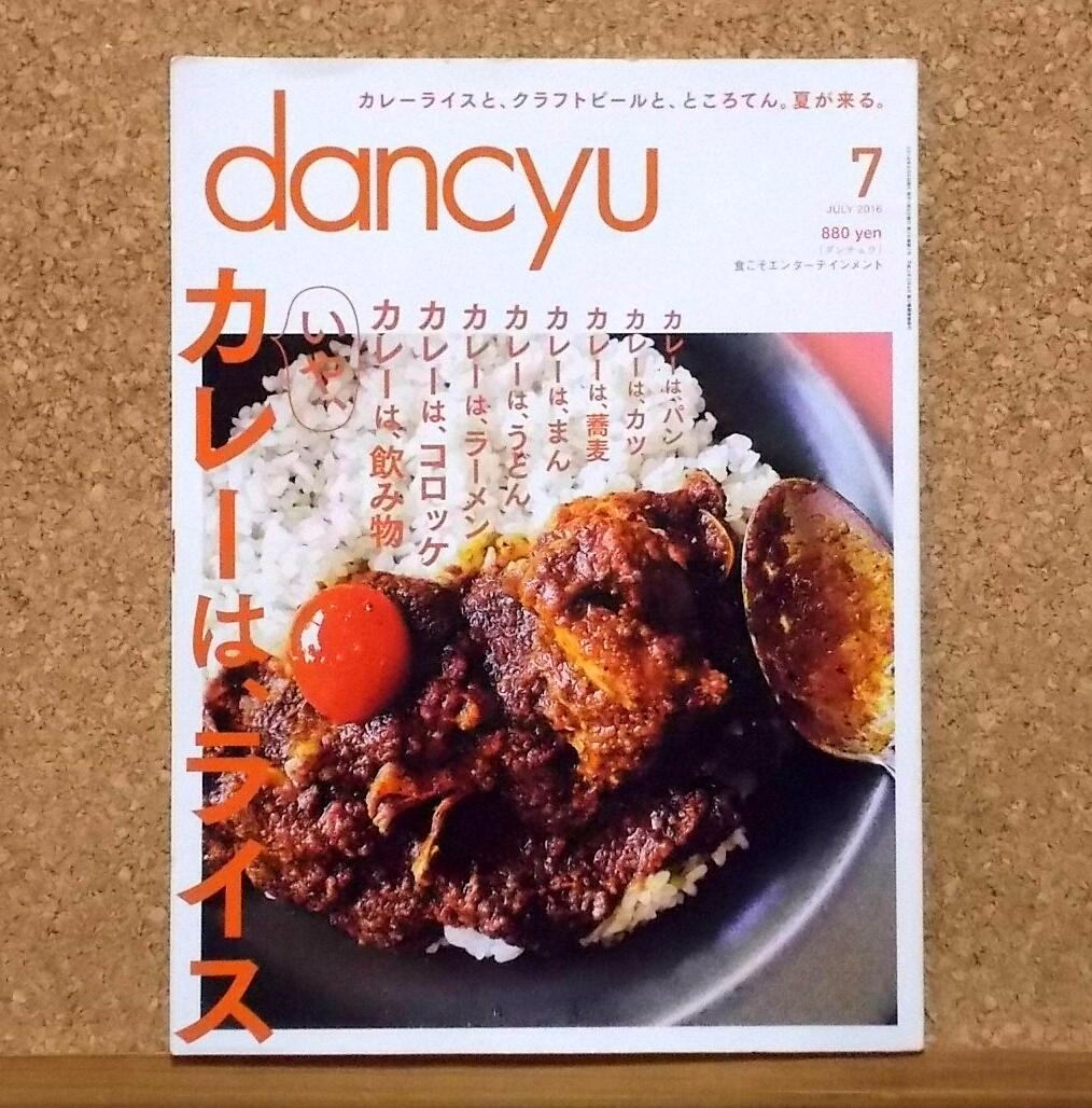 dancyu ダンチュウ 2016.7 カレーは、ライス カレーライスの系譜 夏の家カレー クラフトビール ところてん_画像1
