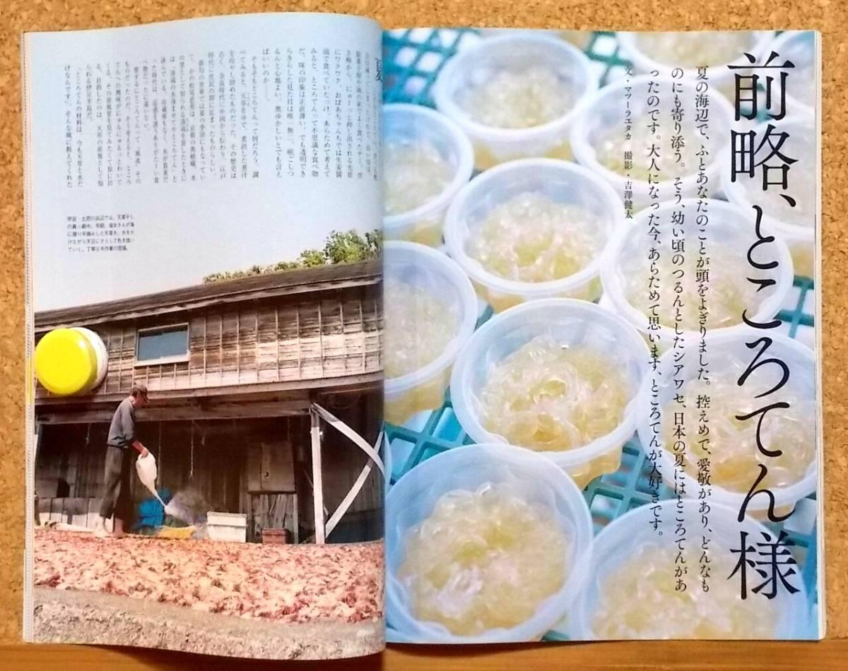 dancyu ダンチュウ 2016.7 カレーは、ライス カレーライスの系譜 夏の家カレー クラフトビール ところてん_画像9