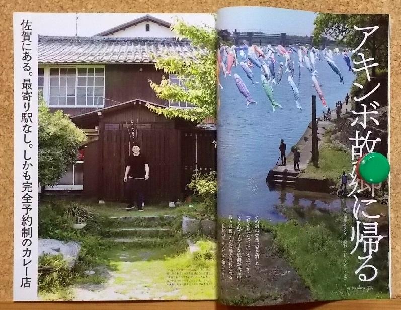 dancyu ダンチュウ 2016.7 カレーは、ライス カレーライスの系譜 夏の家カレー クラフトビール ところてん_画像3