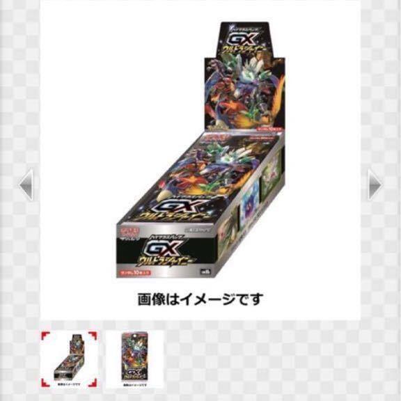 【即日発送】ポケモンカード ハイクラスパック サン&ムーン GX ウルトラシャイニー box 16箱セット