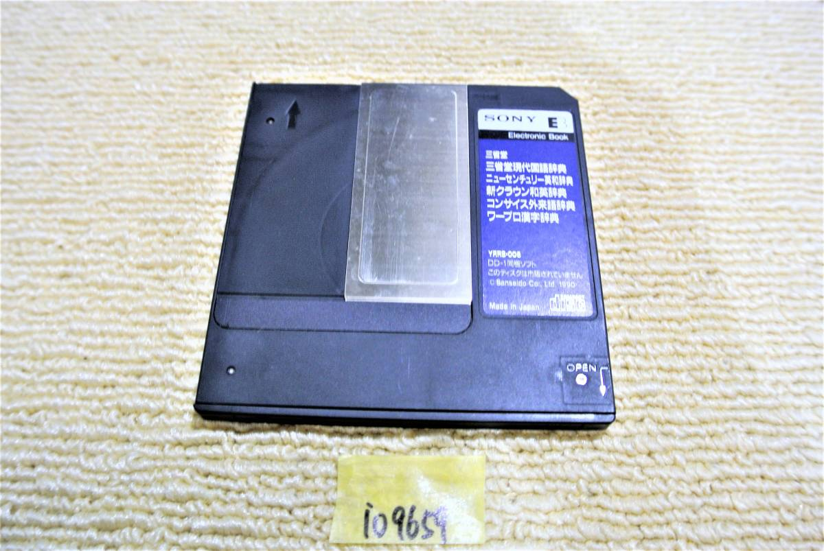 SONY DATA DISCMAN DD-1 i09659