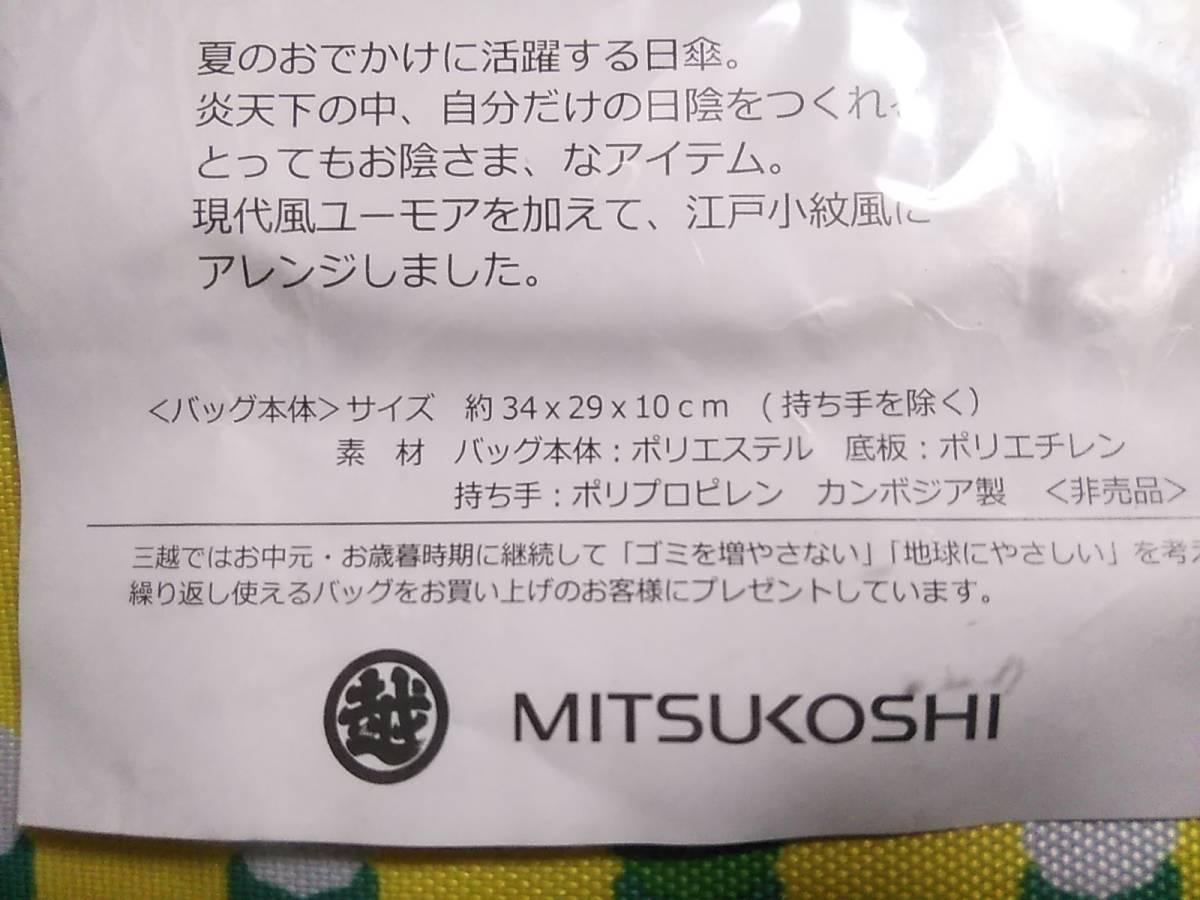 三越 江戸小紋風 オリジナル トートバッグ t57