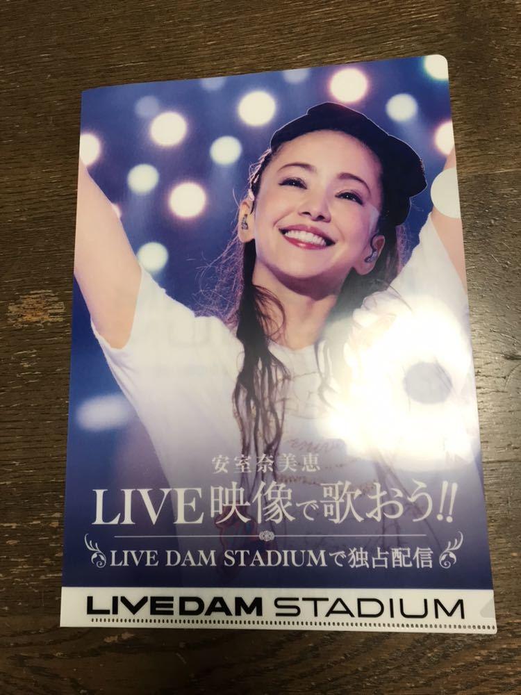 安室奈美恵 クリアファイル 2枚セット LIVE DAM 非売品 グッズ 送料込み 送料無料_画像1