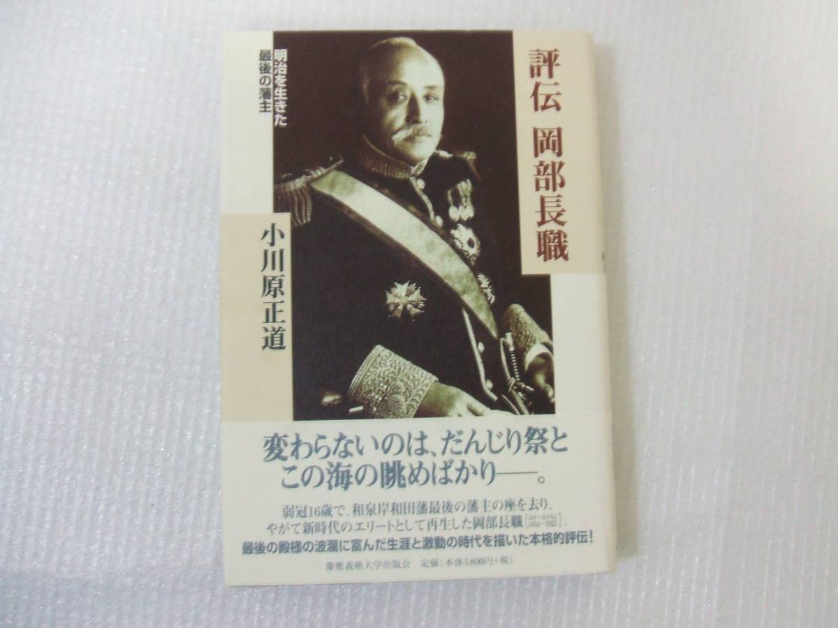 θ即決/送料無料 評伝 岡部長職―...