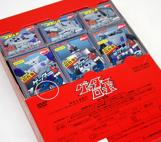 美品 ゲッターロボ DVD BOX 初回生産限定 ニュープリント・コンポーネントマスター 全51話 ブックレット カプセル超合金 カプセルポピニカ_画像7