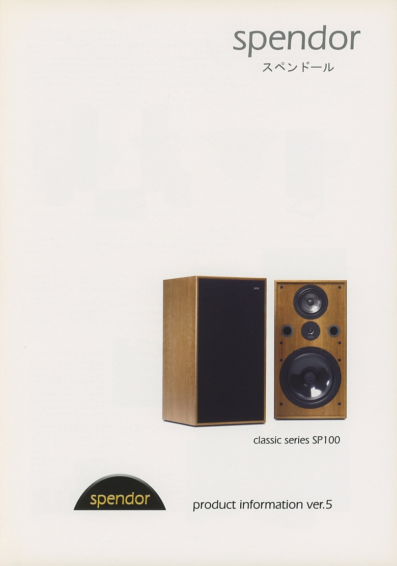 Spendor 2004年12月スピーカーカタログ スペンドール 管2554_画像1