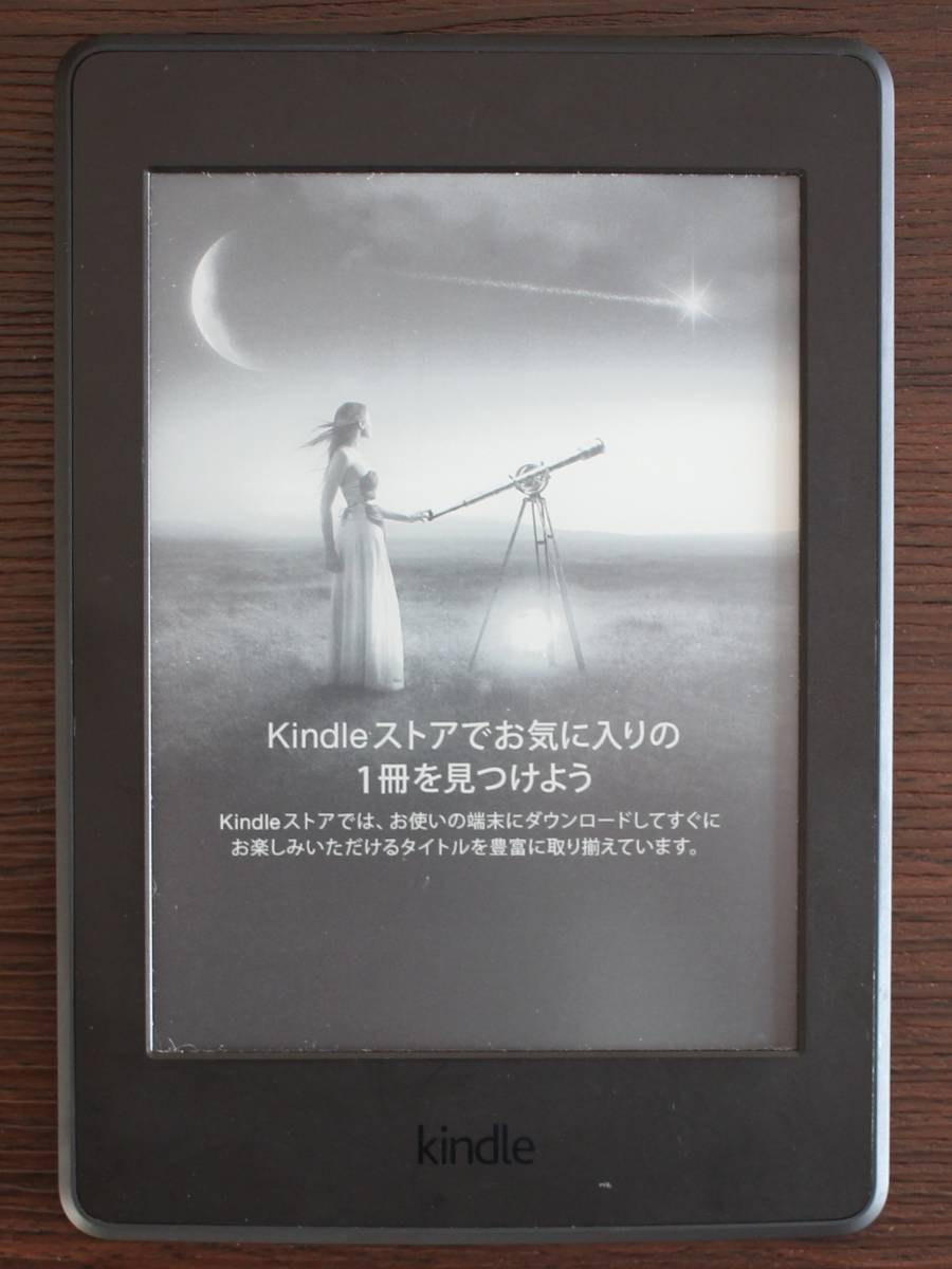 Kindle Paperwhite Wi-Fi 4GB 広告つき 画面に傷あり