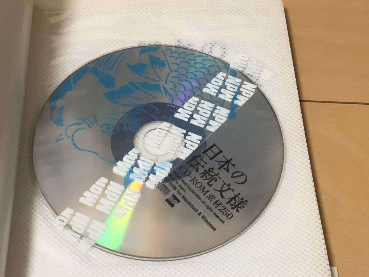 単行本・CD-ROM付き◆『日本の伝統文様 CD-ROM素材250』中村 重樹 (著)◆中古本※帯付き_画像4