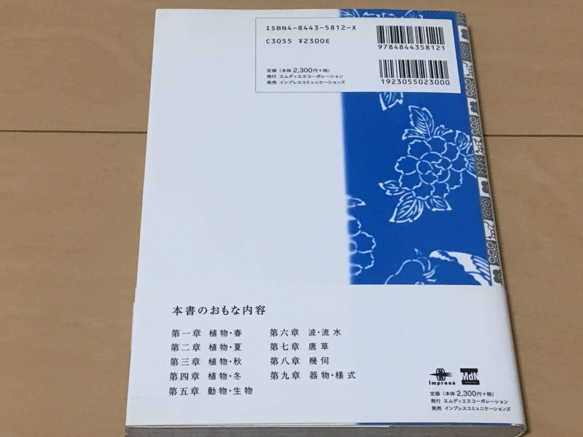 単行本・CD-ROM付き◆『日本の伝統文様 CD-ROM素材250』中村 重樹 (著)◆中古本※帯付き_画像3