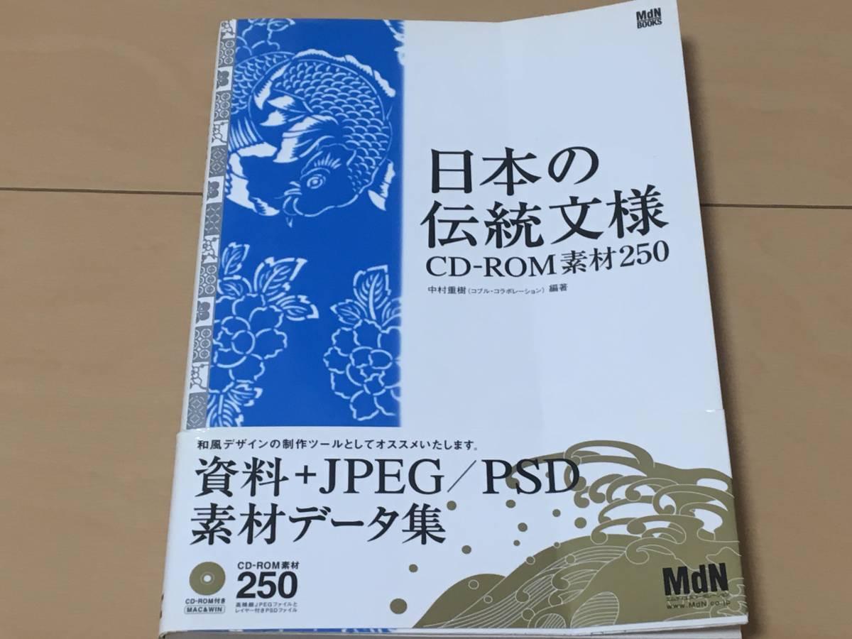 単行本・CD-ROM付き◆『日本の伝統文様 CD-ROM素材250』中村 重樹 (著)◆中古本※帯付き_画像1