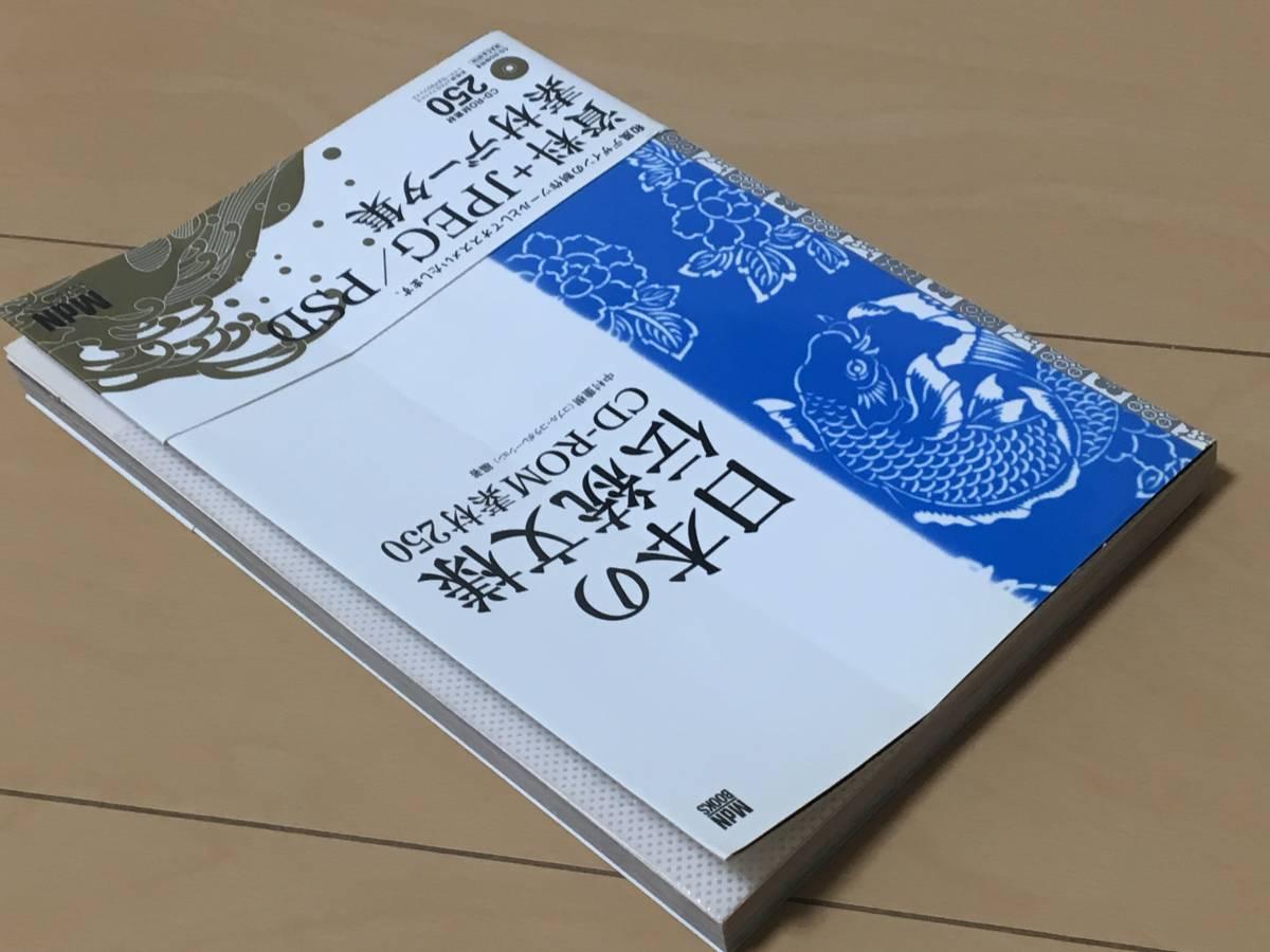 単行本・CD-ROM付き◆『日本の伝統文様 CD-ROM素材250』中村 重樹 (著)◆中古本※帯付き_画像8