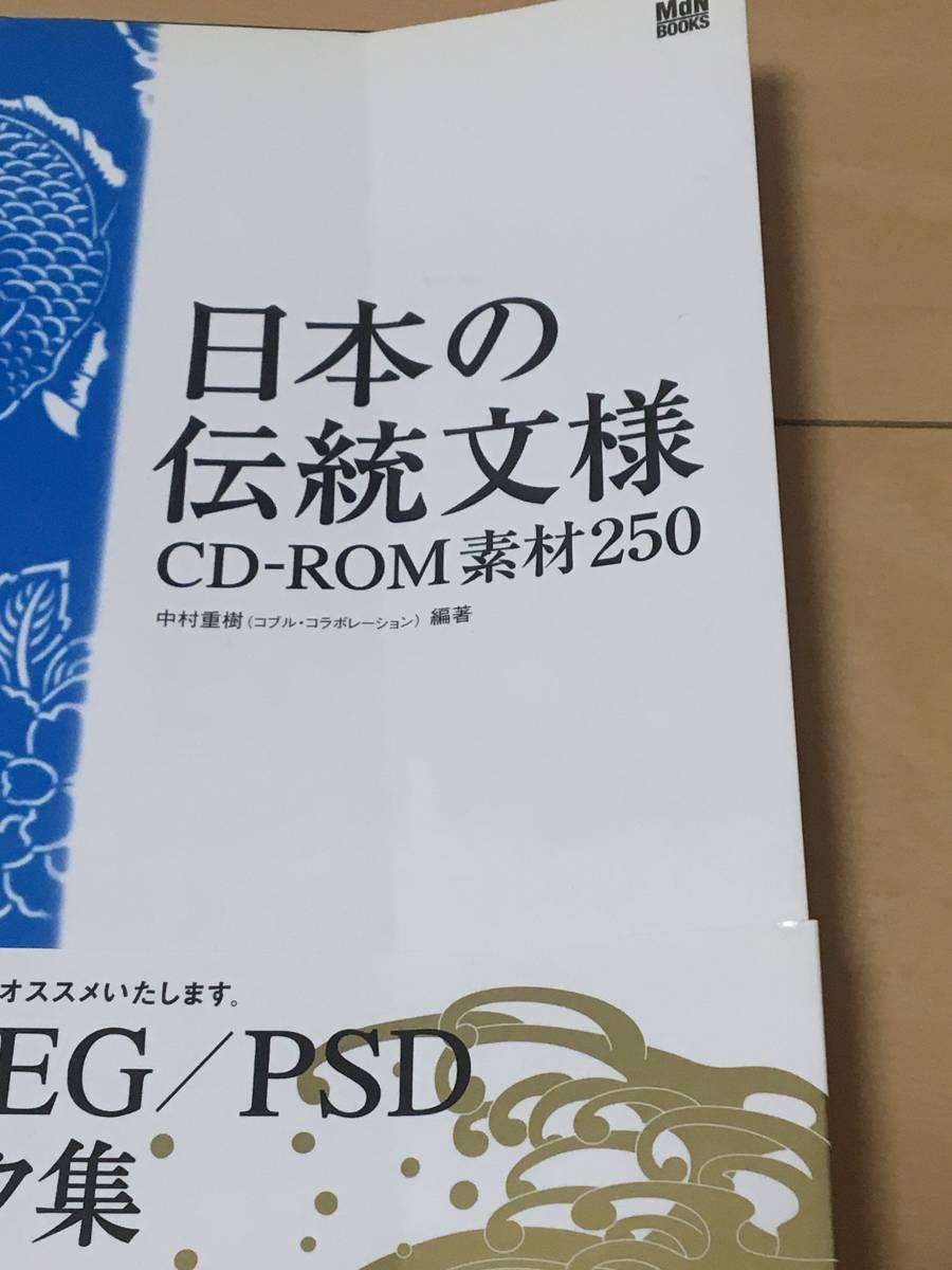 単行本・CD-ROM付き◆『日本の伝統文様 CD-ROM素材250』中村 重樹 (著)◆中古本※帯付き_画像2
