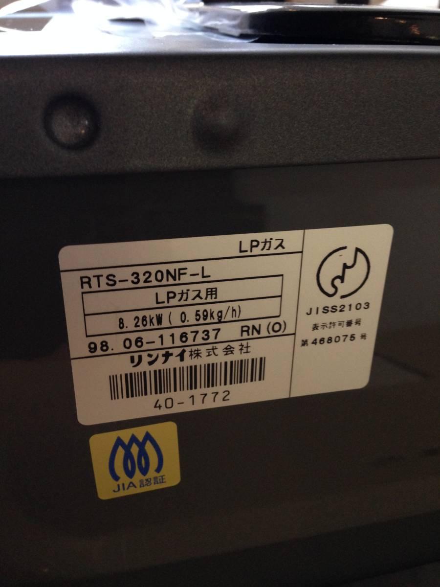 16F11015 Rinnai リンナイ RTS-320NF-L プロパンガス ガスコンロ 新品未使用_画像4