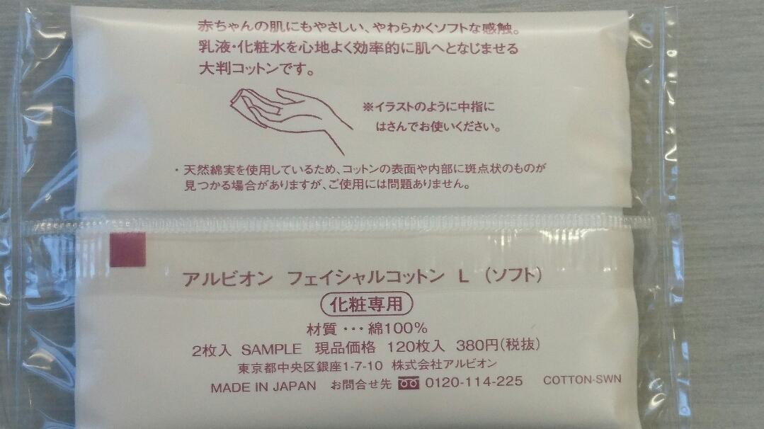 アルビオン フェイシャル コットン L ソフト 2枚入X10個 個別包装 化粧専用・綿100% 複数OK 非売品  _画像2